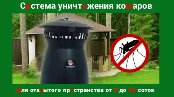 Система уничтожения комаров избавит вас от этих насекомых на определенном участке