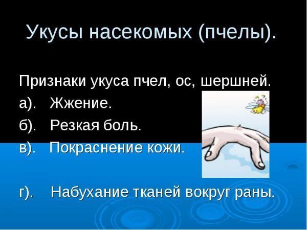 Признаки укуса осы