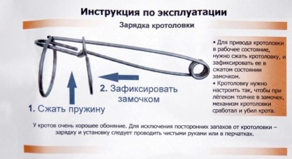 Инструкция по эксплуатации кротоловки