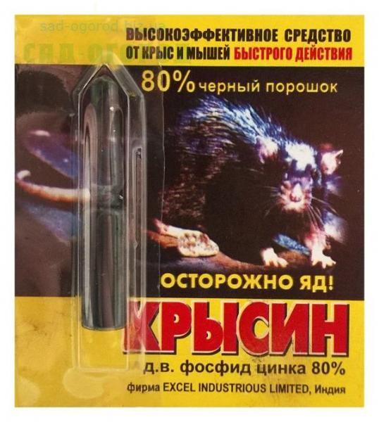 Крысин - препарат для быстрого избавления от грызунов