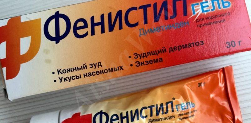 Фенистил от укусов комаров